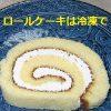 クリームが多いロールケーキの美味しい食べ方は冷凍